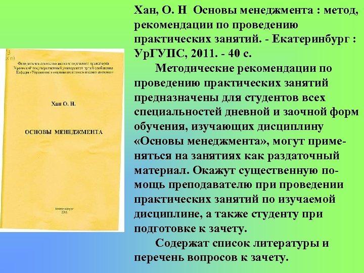 Хан, О. Н Основы менеджмента : метод, рекомендации по проведению практических занятий. Екатеринбург :