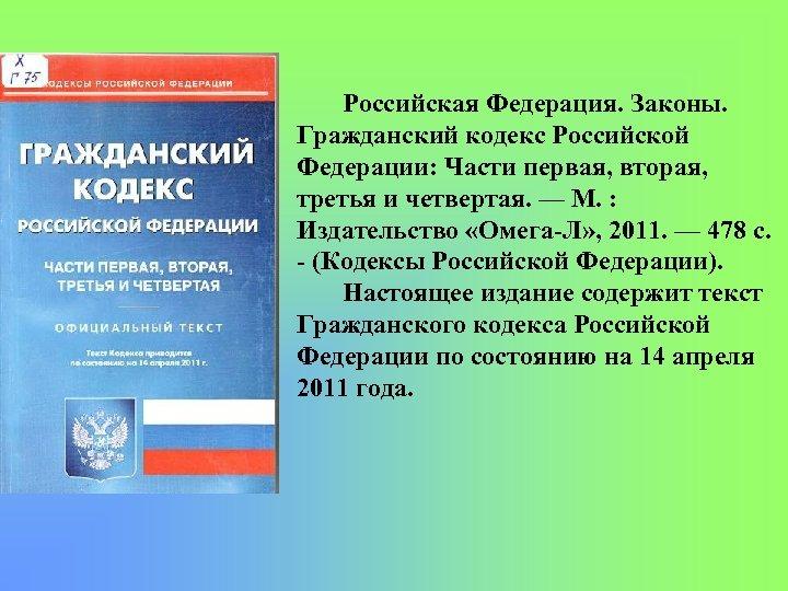 Российская Федерация. Законы. Гражданский кодекс Российской Федерации: Части первая, вторая, третья и четвертая. —