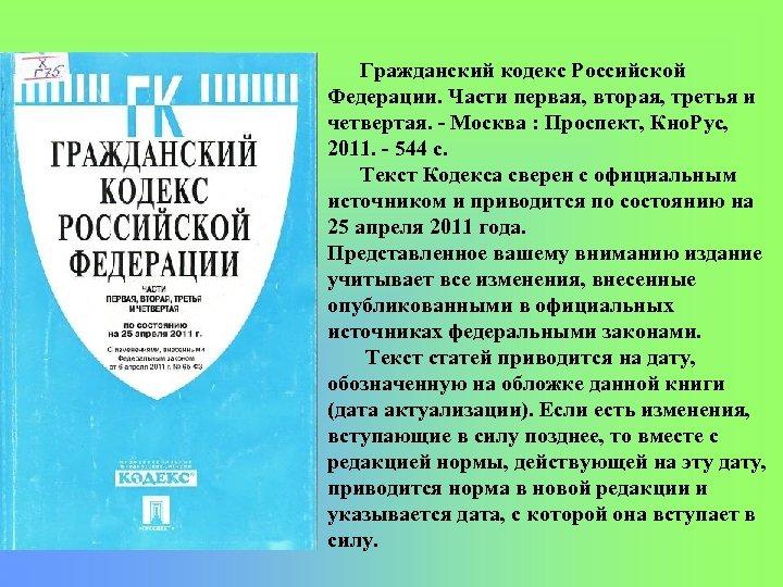 Гражданский кодекс Российской Федерации. Части первая, вторая, третья и четвертая. Москва : Проспект, Кно.