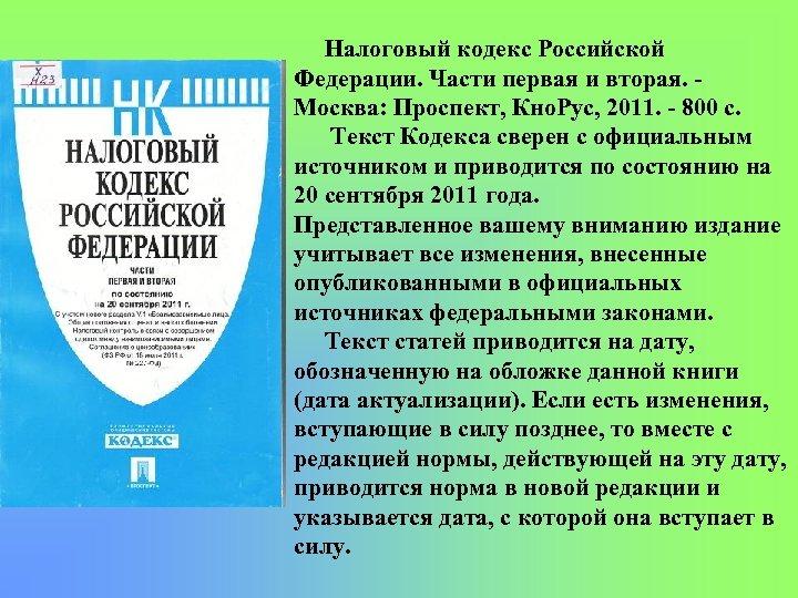 Налоговый кодекс Российской Федерации. Части первая и вторая. Москва: Проспект, Кно. Рус, 2011. 800