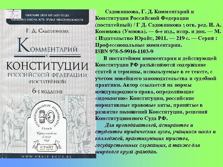 Садовникова, Г. Д. Комментарий к Конституции Российской Федерации (постатейный) / Г Д. Садовникова ;