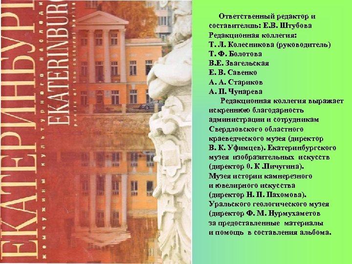 Ответственный редактор и составителшь: Е. В. Штубова Редакционная коллегия: Т. Л. Колесникова (руководитель) Т.