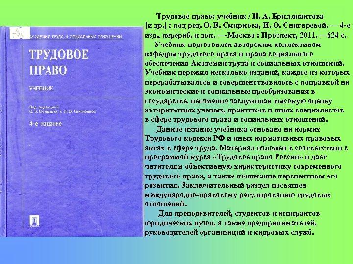 Трудовое право: учебник / Н. А. Бриллиантова [и др. ] ; под ред. О.