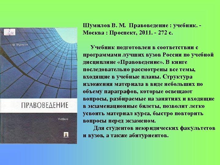 Шумилов В. М. Правоведение : учебник. Москва : Проспект, 2011. 272 с. Учебник подготовлен