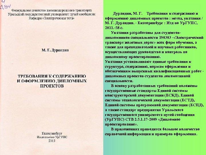 Дурандин, М. Г. Требования к содержанию и оформлению дипломных проектов : метод, указания /