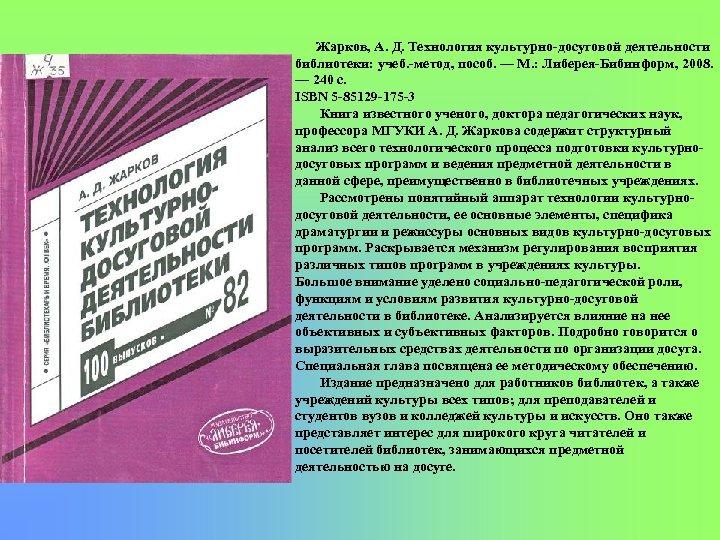 Жарков, А. Д. Технология культурно досуговой деятельности библиотеки: учеб. метод, пособ. — М. :