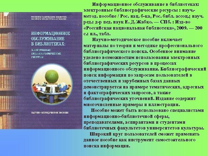 Информационное обслуживание в библиотеках: электронные библиографические ресурсы : науч. метод. пособие / Рос. нац.