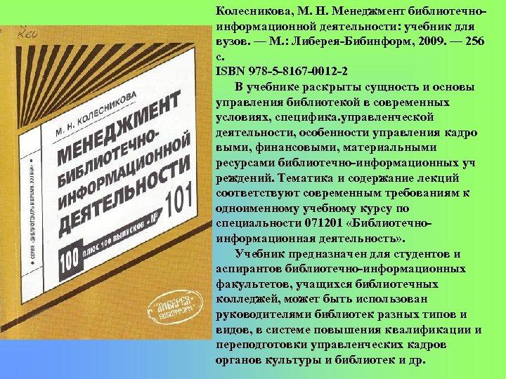 Колесникова, М. Н. Менеджмент библиотечно информационной деятельности: учебник для вузов. — М. : Либерея