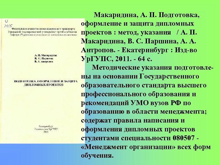 Макаридина, А. П. Подготовка, оформление и защита дипломных проектов : метод, указания / А.