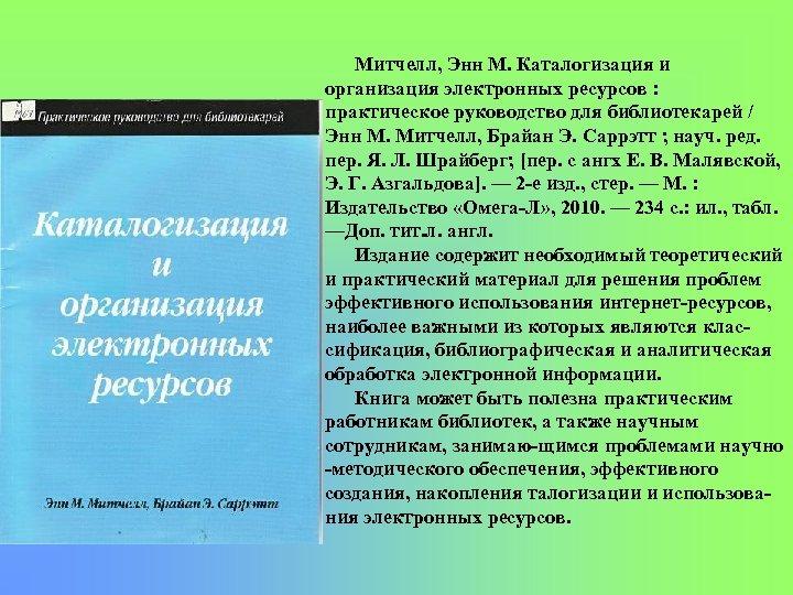 Митчелл, Энн М. Каталогизация и организация электронных ресурсов : практическое руководство для библиотекарей /