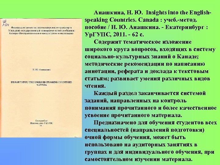 Анашкина, Н. Ю. Insights into the English speaking Countries. Canada : учеб. метод. пособие