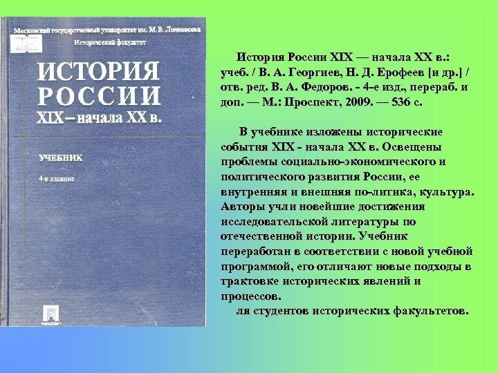 История России XIX — начала XX в. : учеб. / В. А. Георгиев, Н.