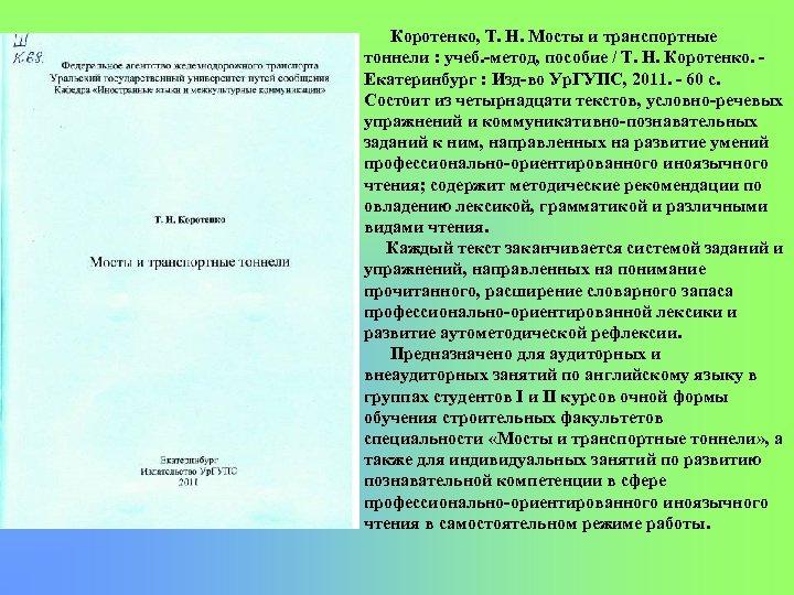 Коротенко, Т. Н. Мосты и транспортные тоннели : учеб. метод, пособие / Т. Н.