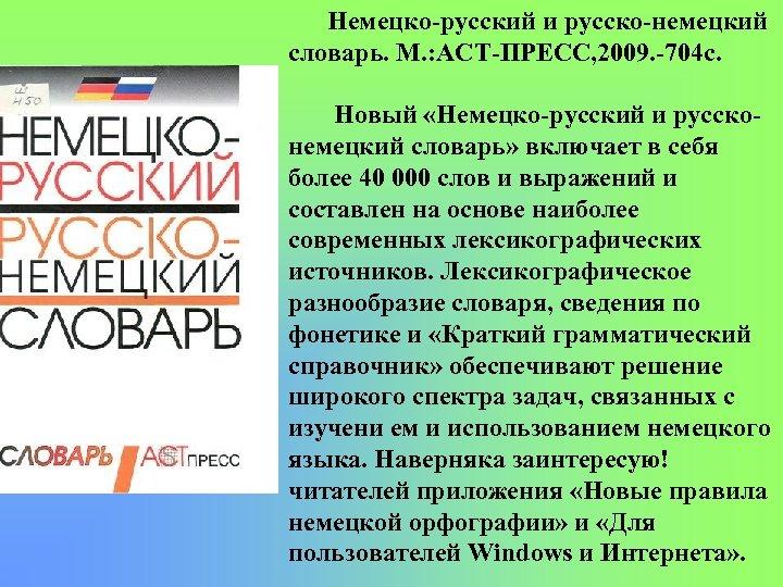 Немецко русский и русско немецкий словарь. М. : АСТ ПРЕСС, 2009. 704 с. Новый