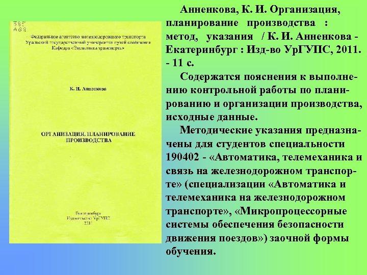 Анненкова, К. И. Организация, планирование производства : метод, указания / К. И. Анненкова Екатеринбург