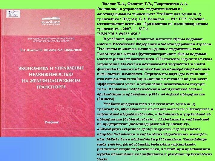 Волков Б. А. , Федотов Г. В. , Гавриленков А. А. Экономика и управление