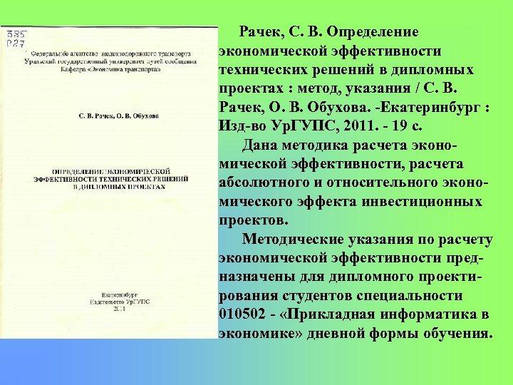 Рачек, С. В. Определение экономической эффективности технических решений в дипломных проектах : метод, указания