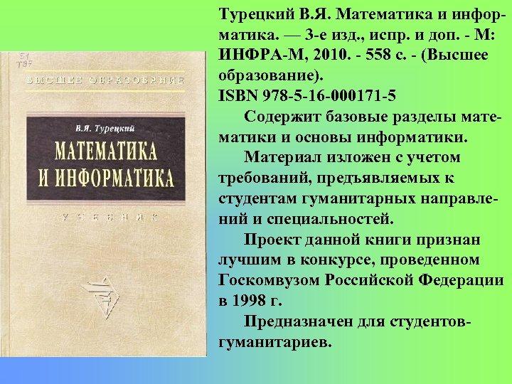 Турецкий В. Я. Математика и инфор матика. — 3 е изд. , испр. и