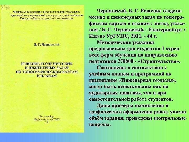Чернявский, Б. Г. Решение геодези ческих и инженерных задач по топогра фиским картам и