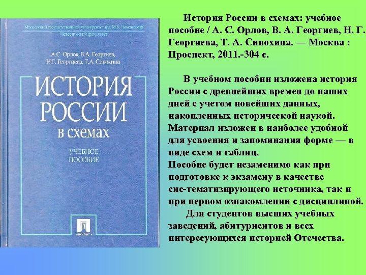 История России в схемах: учебное пособие / А. С. Орлов, В. А. Георгиев, Н.