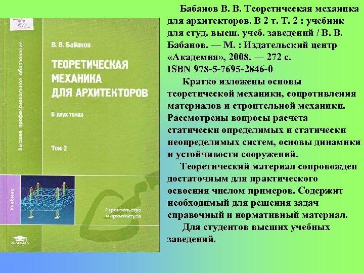 Бабанов В. В. Теоретическая механика для архитекторов. В 2 т. Т. 2 : учебник