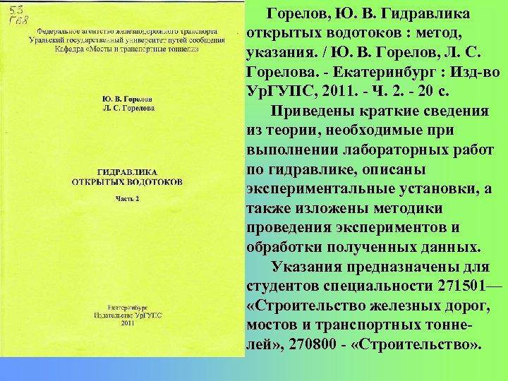 Горелов, Ю. В. Гидравлика открытых водотоков : метод, указания. / Ю. В. Горелов, Л.