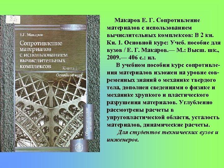 Макаров Е. Г. Сопротивление материалов с использованием вычислительных комплексов: В 2 кн. Кн. 1.