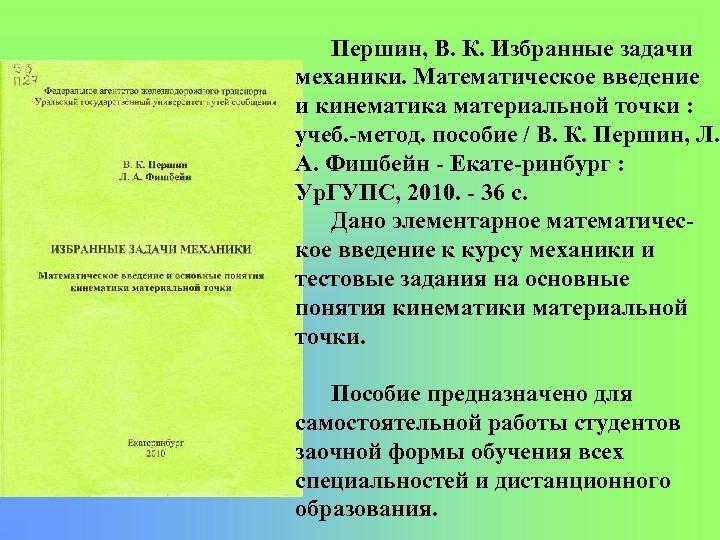 Першин, В. К. Избранные задачи механики. Математическое введение и кинематика материальной точки : учеб.