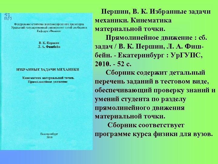 Першин, В. К. Избранные задачи механики. Кинематика материальной точки. Прямолинейное движение : сб. задач