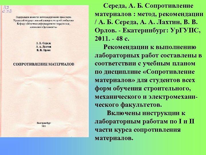 Середа, А. Б. Сопротивление материалов : метод, рекомендации / А. Б. Середа, А. А.