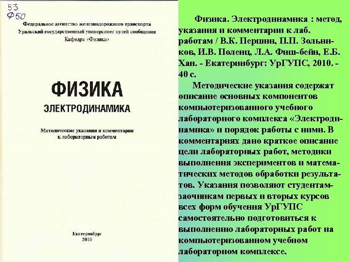 Физика. Электродинамика : метод, указания и комментарии к лаб. работам / В. К. Першин,