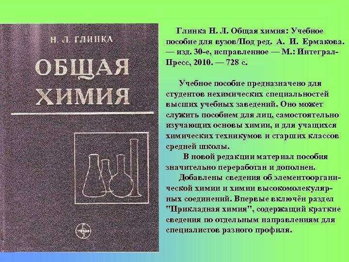 Глинка Н. Л. Общая химия: Учебное пособие для вузов/Под ред. А. И. Ермакова. —