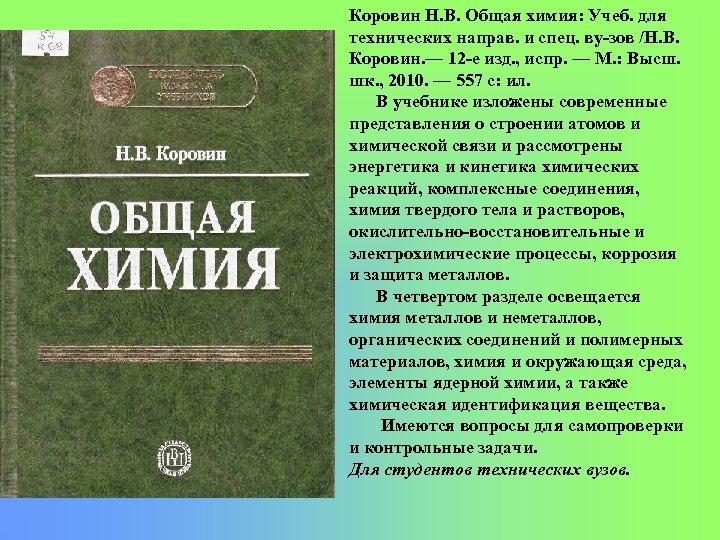Коровин Н. В. Общая химия: Учеб. для технических направ. и спец. ву зов /Н.