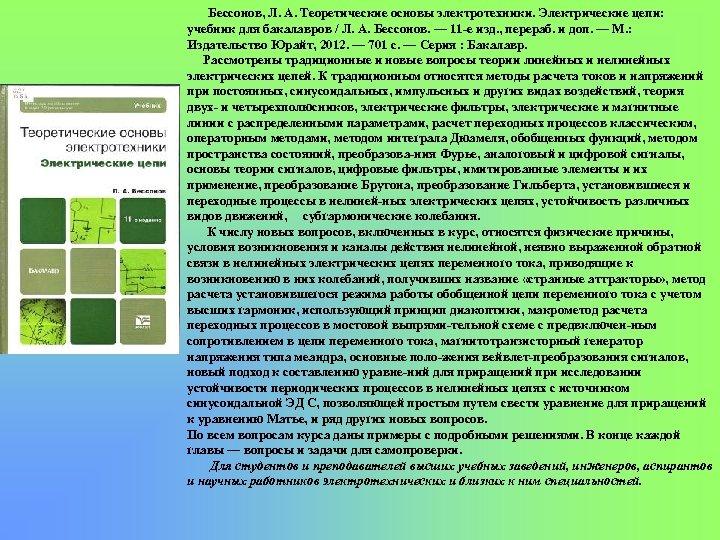 Бессонов, Л. А. Теоретические основы электротехники. Электрические цепи: учебник для бакалавров / Л. А.