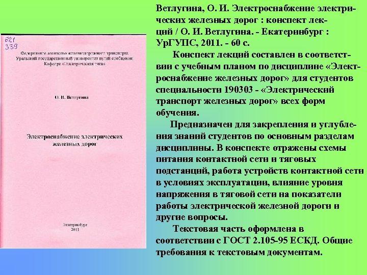 Ветлугина, О. И. Электроснабжение электри ческих железных дорог : конспект лек ций / О.