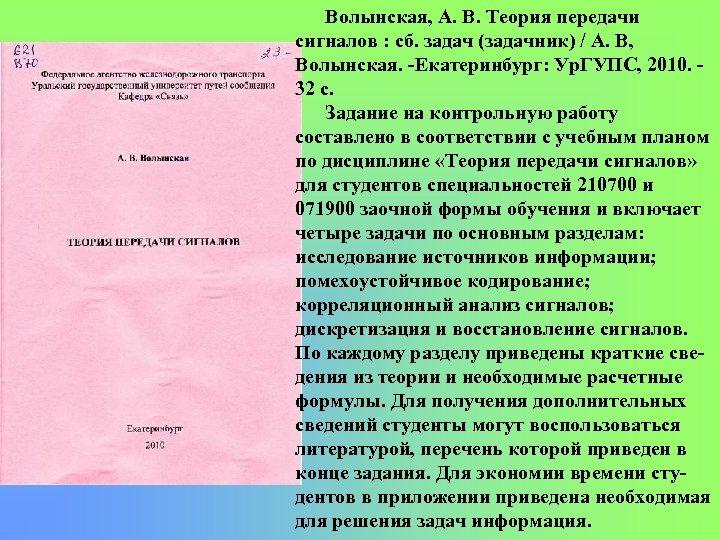 Волынская, А. В. Теория передачи сигналов : сб. задач (задачник) / А. В, Волынская.