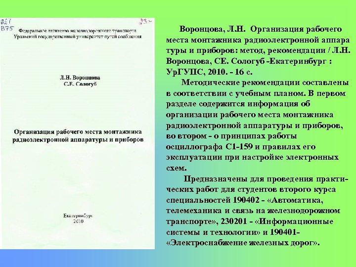 Воронцова, Л. Н. Организация рабочего места монтажника радиоэлектронной аппара туры и приборов: метод, рекомендации