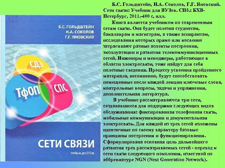 Б. С. Гольдштейн, Н. А. Соколов, Г. Г. Яновский. Сети связи: Учебник для ВУЗов.