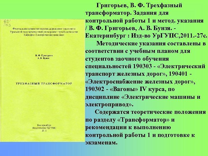 Григорьев, В. Ф. Трехфазный трансформатор. Задания для контрольной работы 1 и метод. указания /