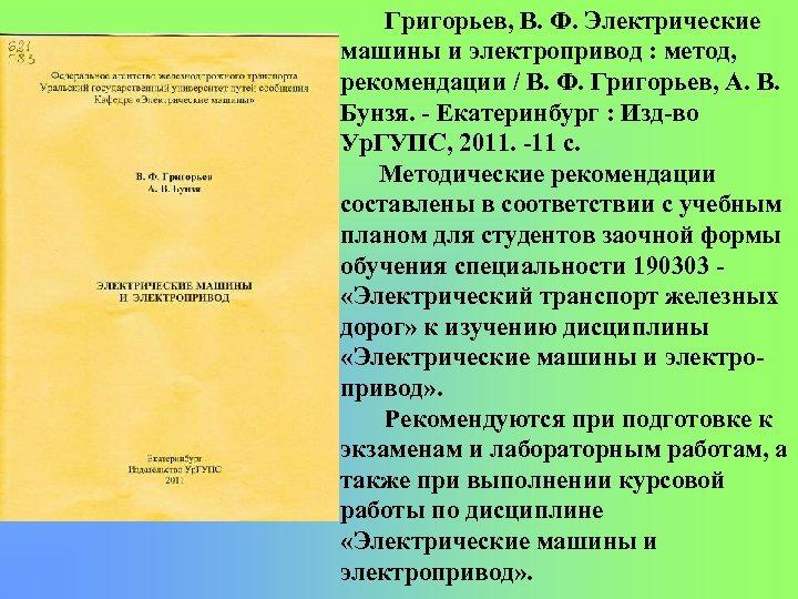 Григорьев, В. Ф. Электрические машины и электропривод : метод, рекомендации / В. Ф. Григорьев,