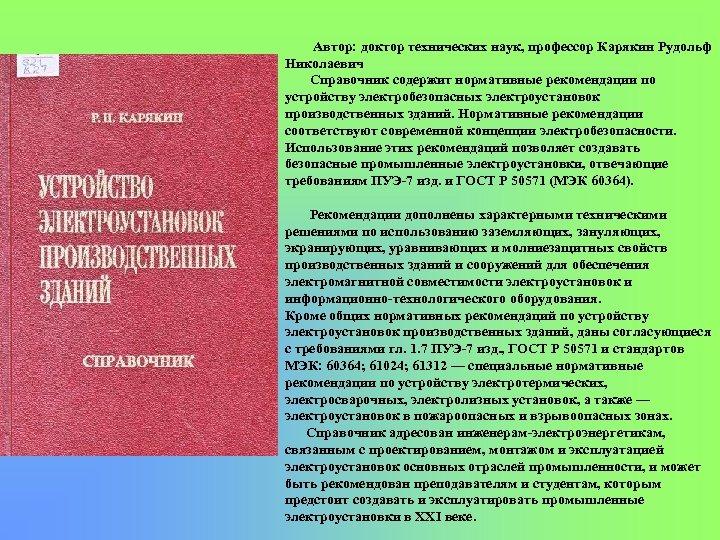 Автор: доктор технических наук, профессор Карякин Рудольф Николаевич Справочник содержит нормативные рекомендации по устройству