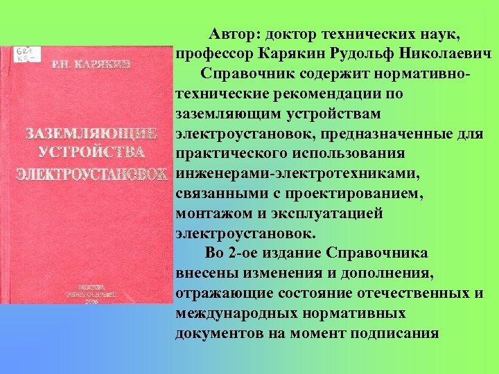 Автор: доктор технических наук, профессор Карякин Рудольф Николаевич Справочник содержит нормативно технические рекомендации по