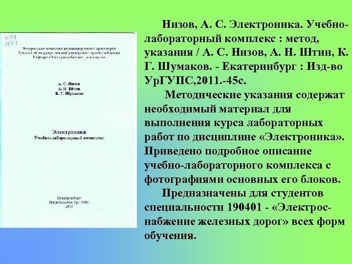 Низов, А. С. Электроника. Учебно лабораторный комплекс : метод, указания / А. С. Низов,