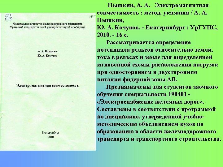 Пышкин, А. А. Электромагнитная совместимость : метод. указания / А. А. Пышкин, Ю. А.