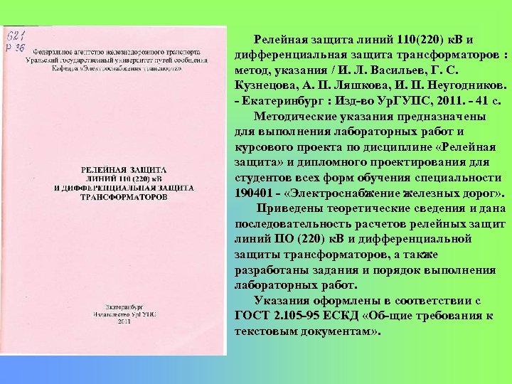 Релейная защита линий 110(220) к. В и дифференциальная защита трансформаторов : метод, указания /