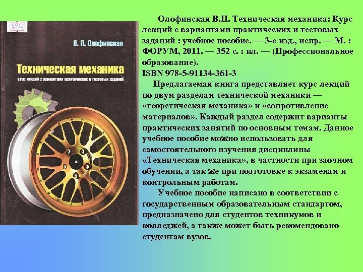 Олофинская В. П. Техническая механика: Курс лекций с вариантами практических и тестовых заданий :