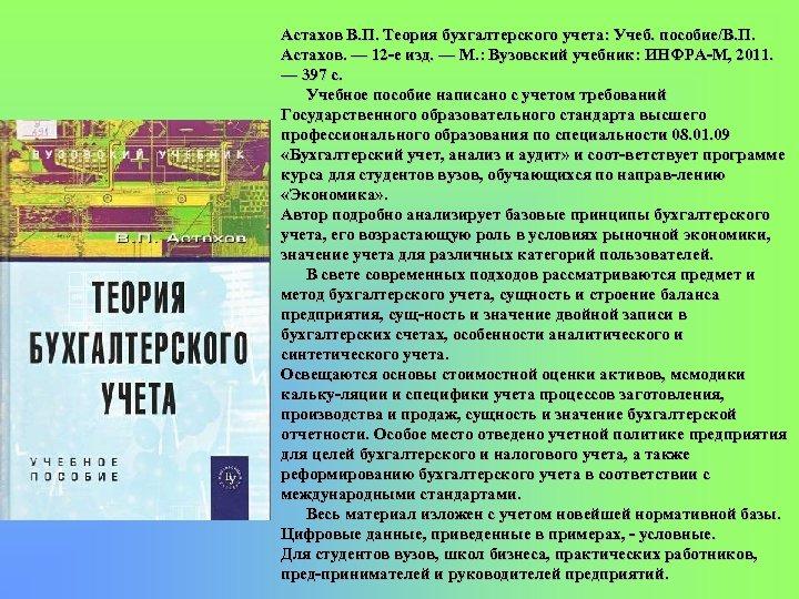 Астахов В. П. Теория бухгалтерского учета: Учеб. пособие/В. П. Астахов. — 12 е изд.