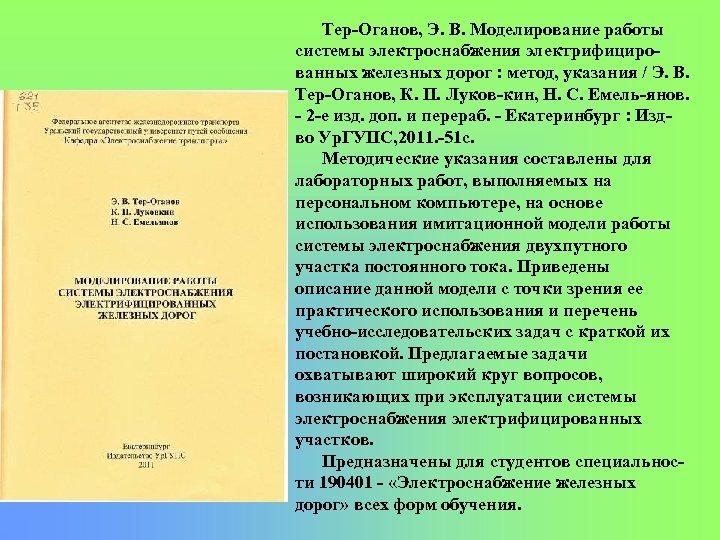 Тер Оганов, Э. В. Моделирование работы системы электроснабжения электрифициро ванных железных дорог : метод,