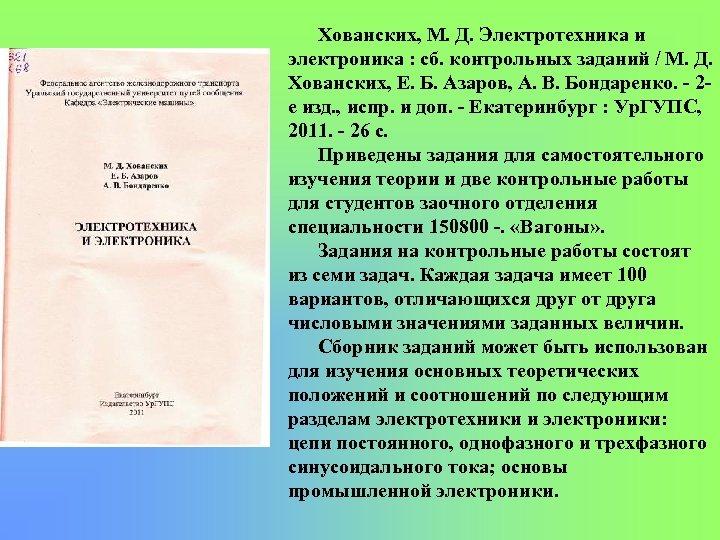 Хованских, М. Д. Электротехника и электроника : сб. контрольных заданий / М. Д. Хованских,