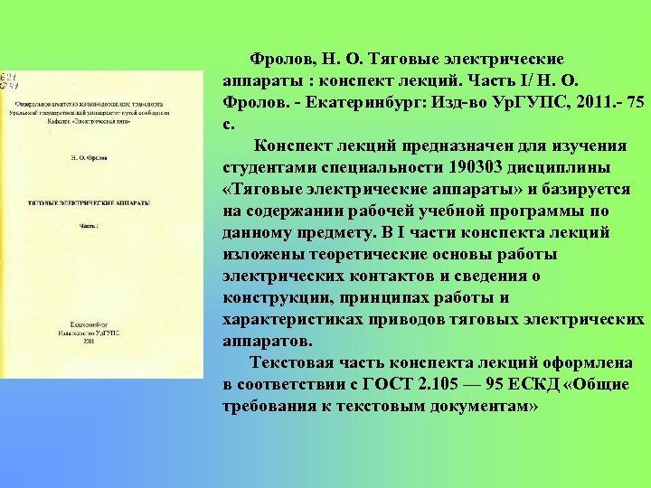 Фролов, Н. О. Тяговые электрические аппараты : конспект лекций. Часть I/ Н. О. Фролов.